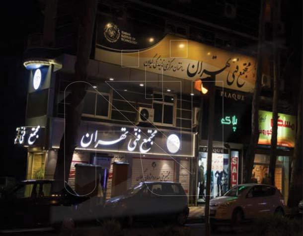 هوشمند سازی مجتمع فنی تهران
